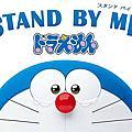 台版 STAND BY ME 哆啦A夢 STAND BY ME ドラえもん 2D+3D 藍光BD