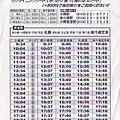 日本行程規劃用