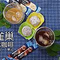20170701 雀巢冰咖啡 (三合一、美式)