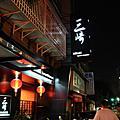 三崎日本料理