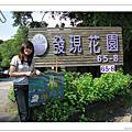 960707→發現花園