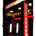 [食]2010-11穎川堂狐狸麵