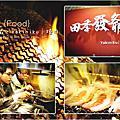 [食]2011-01田季發爺-燒肉吃到飽