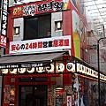 2015東京美食