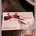 屏東東港王匠生魚片專賣店