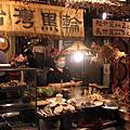台南-山根壽司 , 義豐冬瓜茶 ,兩元黑輪 .......
