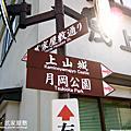 上山城,武家屋敷。