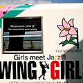 Swing Girls朝聖去!