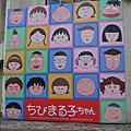 2008小丸子樂園