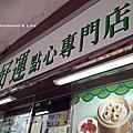 20120213 香港 添好運點心專門店(☆)