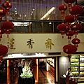 20120330 台北 蓮香齋素食