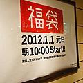 新年の楽しみ2011→2012(下)