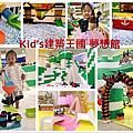 Kid's 建築樂園(中和環球)