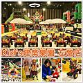 Kid's 建築樂園左營三越店