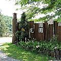 國蘭花園villa會館