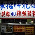 2008-04-08 南機場夜市美食之旅