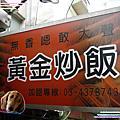 2010-04-20 黃金炒飯