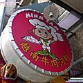 2010-08-21 鳴心越式牛肉河粉