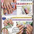 愛兒瑪日式美甲-光療指甲研討課程Gel nail seminar(21th.Dec.2013)