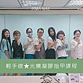 中國文化大學教育推廣部高雄中心-光療凝膠指甲課程