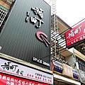 箱町日本料理