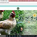 蘇蔡農場火山雞