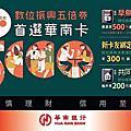 數位振興五倍券綁華南銀行