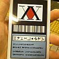 2012.09.13 ハンター試験大阪エリア