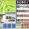 日本漫畫家年收入計算