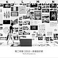 駁二特區│2013●高雄設計節