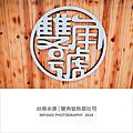 台南永康|雙角號熱壓吐司