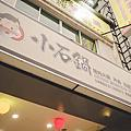 高雄|小石鍋 燒肉火鍋・丼飯・烏龍麵專賣店