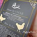 海大叔 Hi Uncle悶燒雞