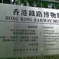 2009年某日大埔鐵路博物館