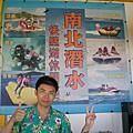 2008 暑假悠閒墾丁遊