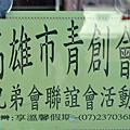 20100814拜訪台中兄弟會