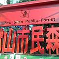 20141129虎山親山步道