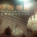 20141207袖珍博物館