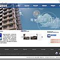 台北網頁設計公司 推薦作品