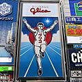 2014 Dec 大阪出差