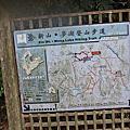 1210新山夢湖步道