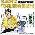 商周出版社(點開圖片,可看書籍簡介及特優訊息)
