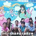 20061015牆壁彩繪