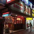 【松山】美心食品麵包店