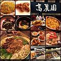 【台北】高麗園韓式料理