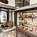 日本京都-祇園 京めん