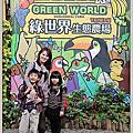 【ㄚ源仔遊記~新竹‧綠世界生態之旅與草泥馬軍團】