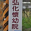弘化懷幼院