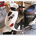 台中芫興當舖流當品︱二手機車2012.2