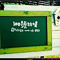 20090529-通霄100號牧場七投企